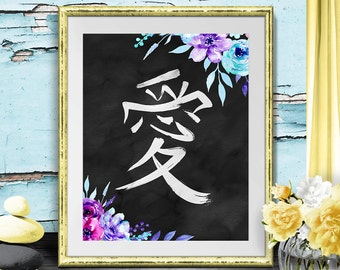 Printable Art Wall Decor Love Hieroglyph, Watercolor Japanese Hieroglyph, Hand Drawn Love Wall Decor, Digital Print Love, Calligraphy Love