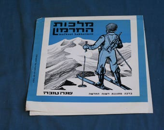 vintage record Israel malkuut hakhermon Happy New Year Greeting Card 1968 1960's nice In Hebrew