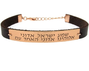 Shema Israel Bracelet, Hebrew Bracelet, Jewish Kabbalah Judaica Gift, leather cuff for her,  Personalized Custom Bracelet for women