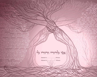 new - whole digital artwork- ketubah print- custom text ,color and size. about 11.5x17""