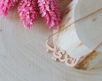 Personalized Arabic Name Necklace, Name Necklace, Arabic Necklace, Custom Necklace, Silver Necklace, Gold, Rose, Gift