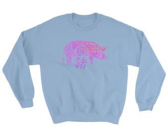 Year of the Pig Chinese Zodiac Sweatshirt