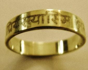 Engraved Wedding Band - Sanskrit I Am My Beloveds Ring - 6mm Wide Ring - 14k Gold Ring - Wide Engraved Ring - Engraved Ring - Wedding Band