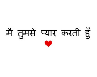 I love you in Hindi - Card for her or him - Gift for a boyfriend, husband, girlfriend or wife or anyone you love.