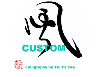 Custom Kanji Calligraphy