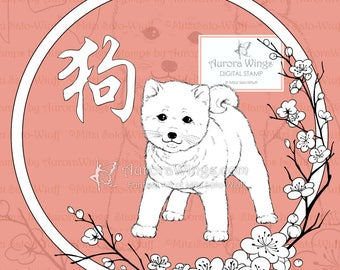 PNG Year of the Dog - Aurora Wings Digital Stamp - Chinese New Year Asian Puppy Image - Animal Line Art Instant Download for Arts and Crafts