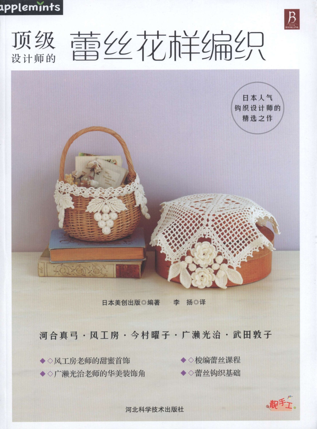 27 crochet pattern irish crochet motifs crochet lace doily zoom biocorpaavc Gallery