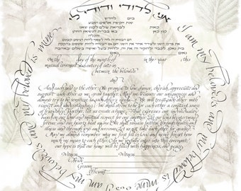 Ketubah marriage contract art print (spring leaves)   text fill in available