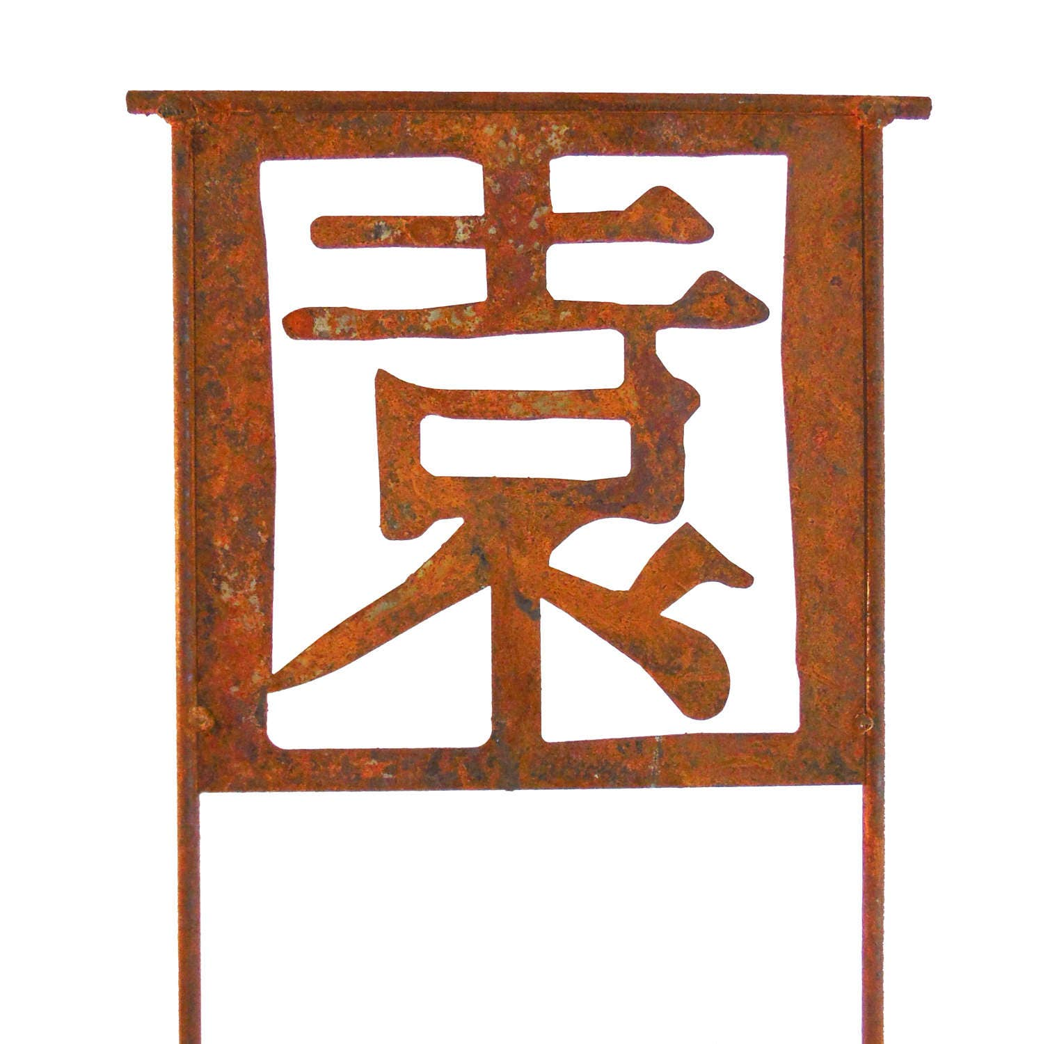 Chinese symbol for garden metal garden art home decor request a custom order and have something made just for you buycottarizona