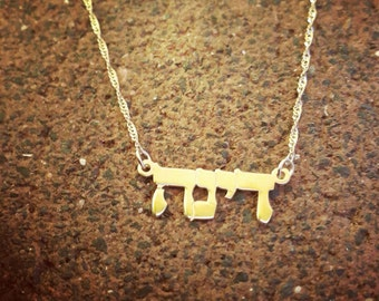 14k Gold Hebrew Name Necklace / Small Hebrew Name Pendant/ Solid 14k Yellow Gold /  Bat Mitzvah Necklace / Gift From Israel / Jewish Gift /