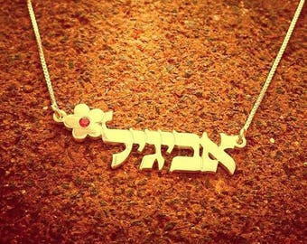 18k Gold plated Hebrew Necklace, Hebrew Flower Name Chain Gold Bat Mitzvah Gift Necklace Birthstone Hebrew Name Necklace Gift From ISRAEL