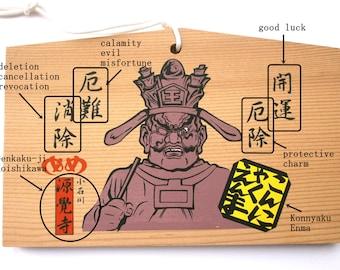 Japanese Wood Plaque - Shrine Plaque - Temple Plaque -  Konnyaku Enma King of Hell at Genkakuji Temple in Tokyo, Japan