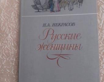 Nekrasov Russian women Soviet book of the USSR