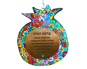 Home blessing Wall hanging  pomegranate, Jewish, Jewish gift, Judaica, blessing for home, pomegranate decor, Pomegranate wall decoration,