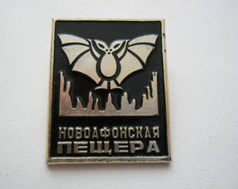 Vintage soviet USSR pin badge The Bat in Cave