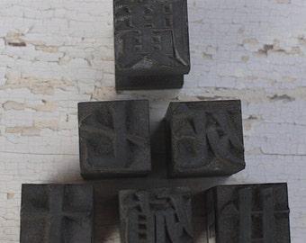 Asian Letterpress Type Metal