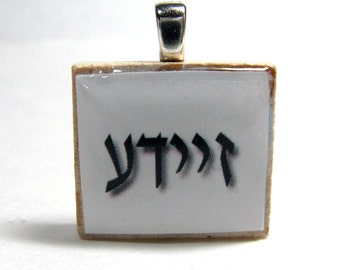 Jewish Scrabble tile - Zayde - Grandfather - with white background and Hebrew letters