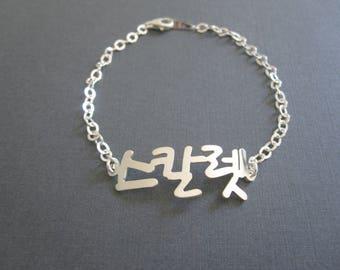 Personalized Korean Name Bracelet in 4 Colors - Hangul Name Bracelet - Korean Bracelet - Korean Jewelry - Custom Name Gift