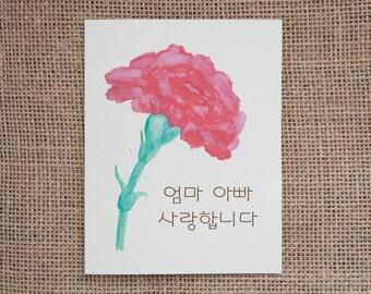 Happy birthday in korean handlettered greeting card korean hand lettered parents day greeting card m4hsunfo