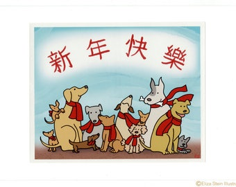 Chinese New Year Card, Year of the Dog 2018, Blank Greeting Card, Lunar New Year Card, Zodiac