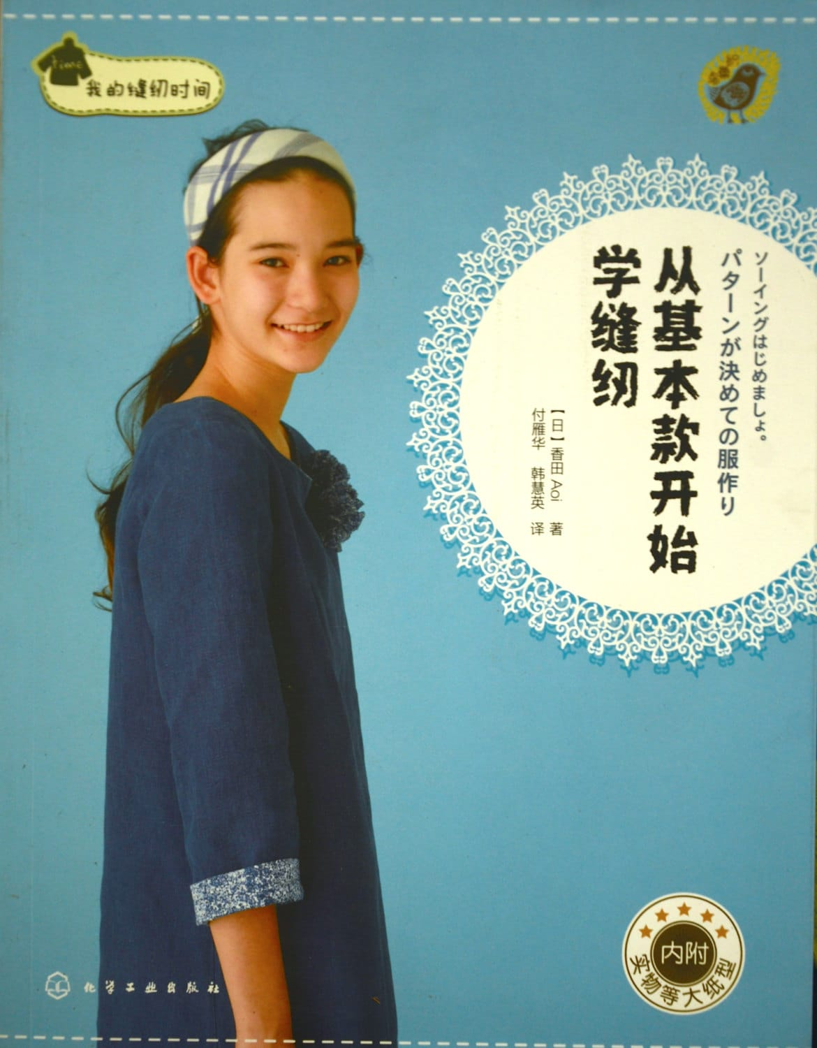 Basic sewing patterns by aoi koda japanese sewing craft book zoom jeuxipadfo Image collections