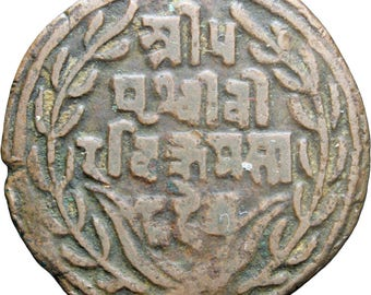 1893 One Paisa - Prithvi Bir Bikram Nepal Coin