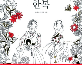 Korean Traditional Clothes HANBOK - Coloring book