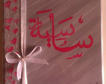 The name of your child in Arabic calligraphy