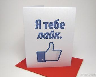 "Ya tebe ""Like"" | Ukrainian Valentine's Day card 5.5 x 4.25"