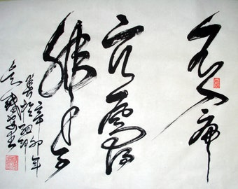 CHINESE CALLIGRAPHY-- Nothing Venture, Nothing  Gain.
