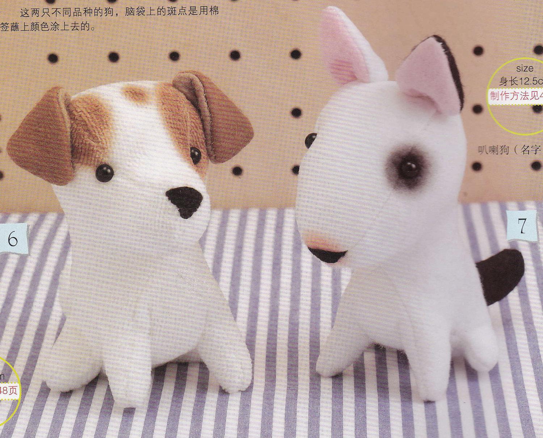 Felt Bull Terrier & Jack Russel Puppy Plush Stuffed Mascot