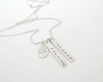 Personalized Family Tree Necklace - Mothers Necklace - Name Necklace - Son - Daughter - Custom Bar -  Grandma - Grandkids - Engraved
