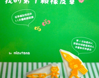 Mizutama's Eraser Stamp Book - Japanese Craft Book (In Chinese)