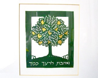 Vintage framed tree of life original art. jewish art // minimalist // pomegranate tree / gold frame / cut paper / hebrew letters / religious