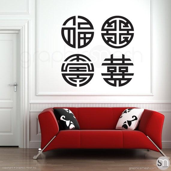 4 Good Luck Symbols Fu Lu Shou Xi Chinese Character Wall