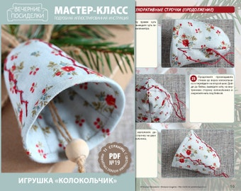 """PDF Sewing Tutorial """"Christmas ornament Bell"""" (in Russian)"""