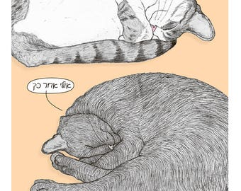 Cats Sleep Postcard in Hebrew featuring Rafi and Spageti, the famous Israeli cats from Ha'aretz Newspaper Comics