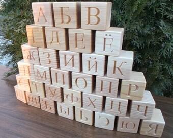 33 Wooden Russian alphabet blocks, Personalized blocks, Christmas gift, Handmade wooden alphabet, Wooden alphabet, ABC, Baby shower gift