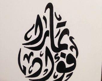 Custom arabic calligraphy writing round two names customized