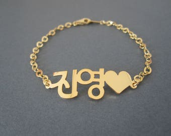 Personalized Korean Name Bracelet with Heart - 4 Colors - Hangul Name Bracelet - Heart Bracelet - Custom Bracelet - Gift for Girl