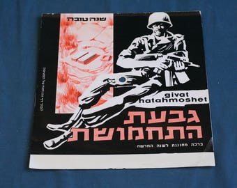vintage record Israel givat hatahmoshet Happy New Year Greeting Card 1968 1960's nice In Hebrew