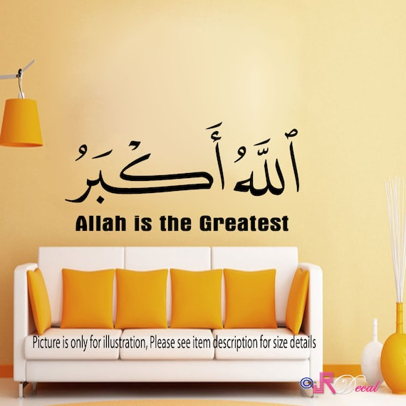 ALLAHU AKBAR Islamic Wall Art Stickers Muslim Modern
