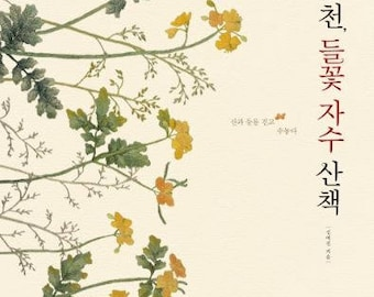 Chuncheon wildflower  embroidery -korean embroidery book