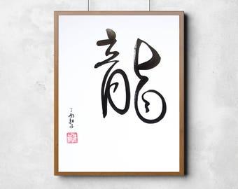 Dragon Chinese Zodiac - Handwritten Chinese Calligraphy