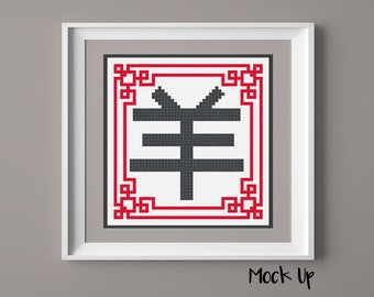 Year of the Sheep - Chinese Zodiac Symbol - PDF cross stitch pattern