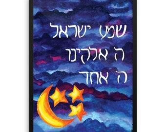FRAMED Shema Poster - Shema Yisrael Prayer Wall Art for Kids room - Shema Israel Jewish Kids Room or Nursery Decor