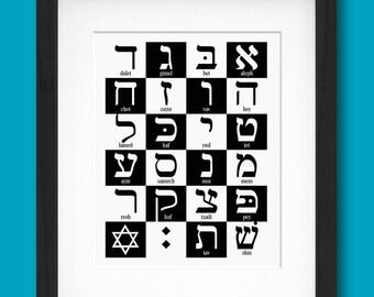 "Hebrew Alphabet - Black and White - 8x10"" Print"