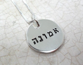 Hebrew Necklace / Faith Jewelry / Emunah Necklace / Faith in Hebrew / Custom Hebrew Word Necklace / Sterling Silver Pendant / Judaica
