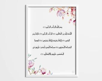 Magnolia flower Surah Al Fatiha, Diwan Kufi Script, Arabic Calligraphy, Islamic Art