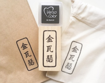 Customized Chinese name rubber stamp gift set/ handmade stamp/ name stamp/ customized stationery/ personalized stamp/ japanese name/ kanji